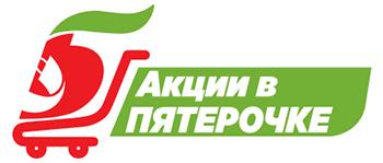 Каталог акций Пятерочка в СПБ - Санкт Петербурге